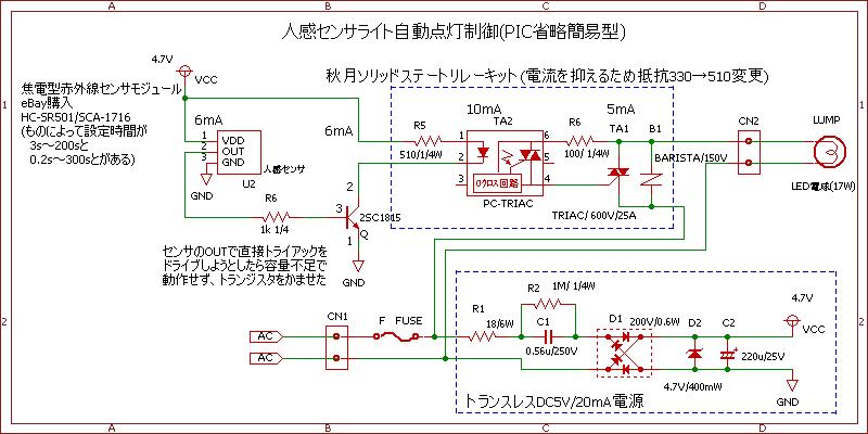 センサーライト開発(12) 人感センサ追加開発