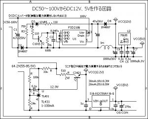 DC100からDC5Vを作るDCDCコンバータ