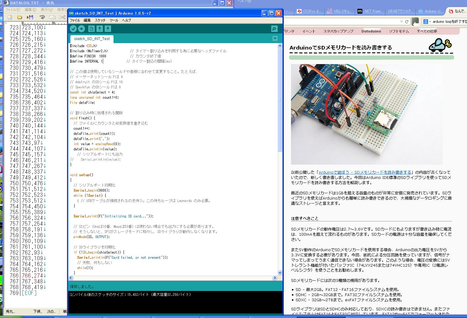 メイカーズ塾実習 データロガー作り(Arduinoで性能検証)