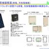 オフグリッド電力システムの導入(3) 導入機材