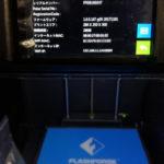 3Dプリンタ(3) LAN環境設定
