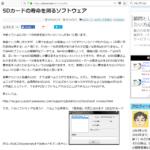 SDカード寿命チェッカ(1) 新商品開発企画